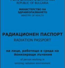 Тита с нова сертификация по СУК и СУЗБР