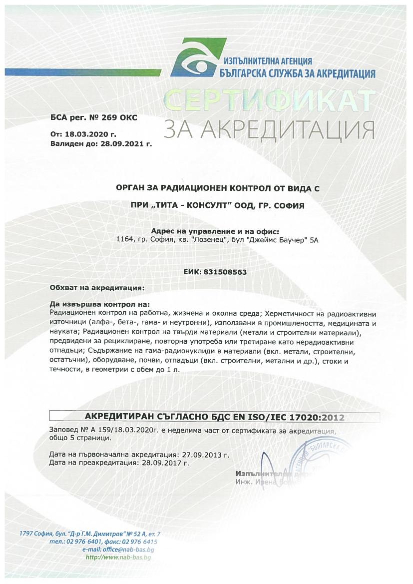 http://www.thetaconsult.com/wp-content/uploads/2020/04/Сертификат_ОРК.jpg