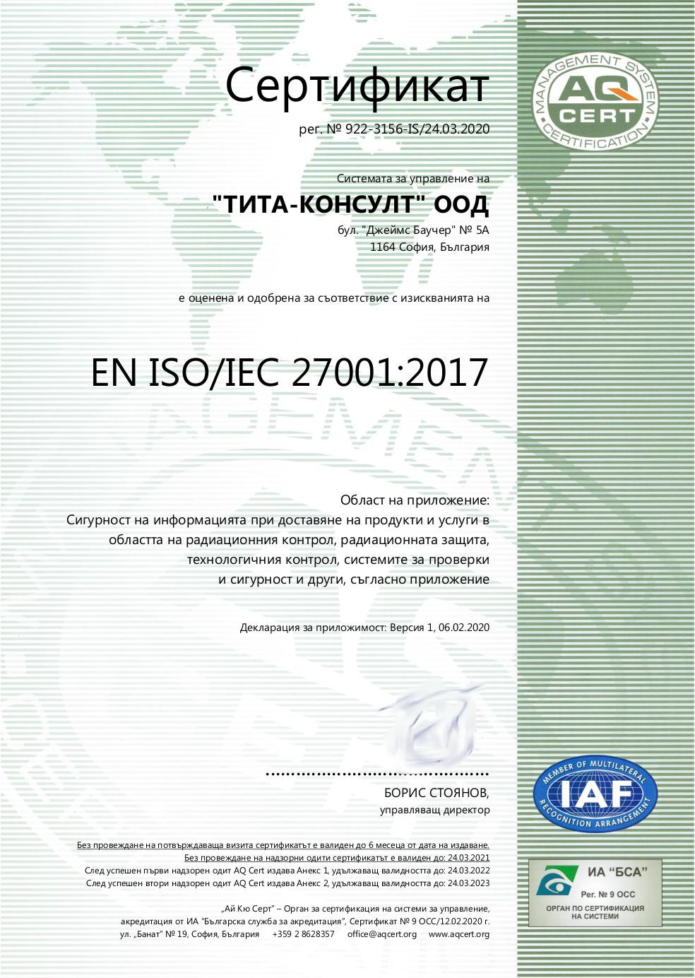 http://www.thetaconsult.com/wp-content/uploads/2020/05/Certificate-3156-TITA_KONSULT_OOD-BG.jpg
