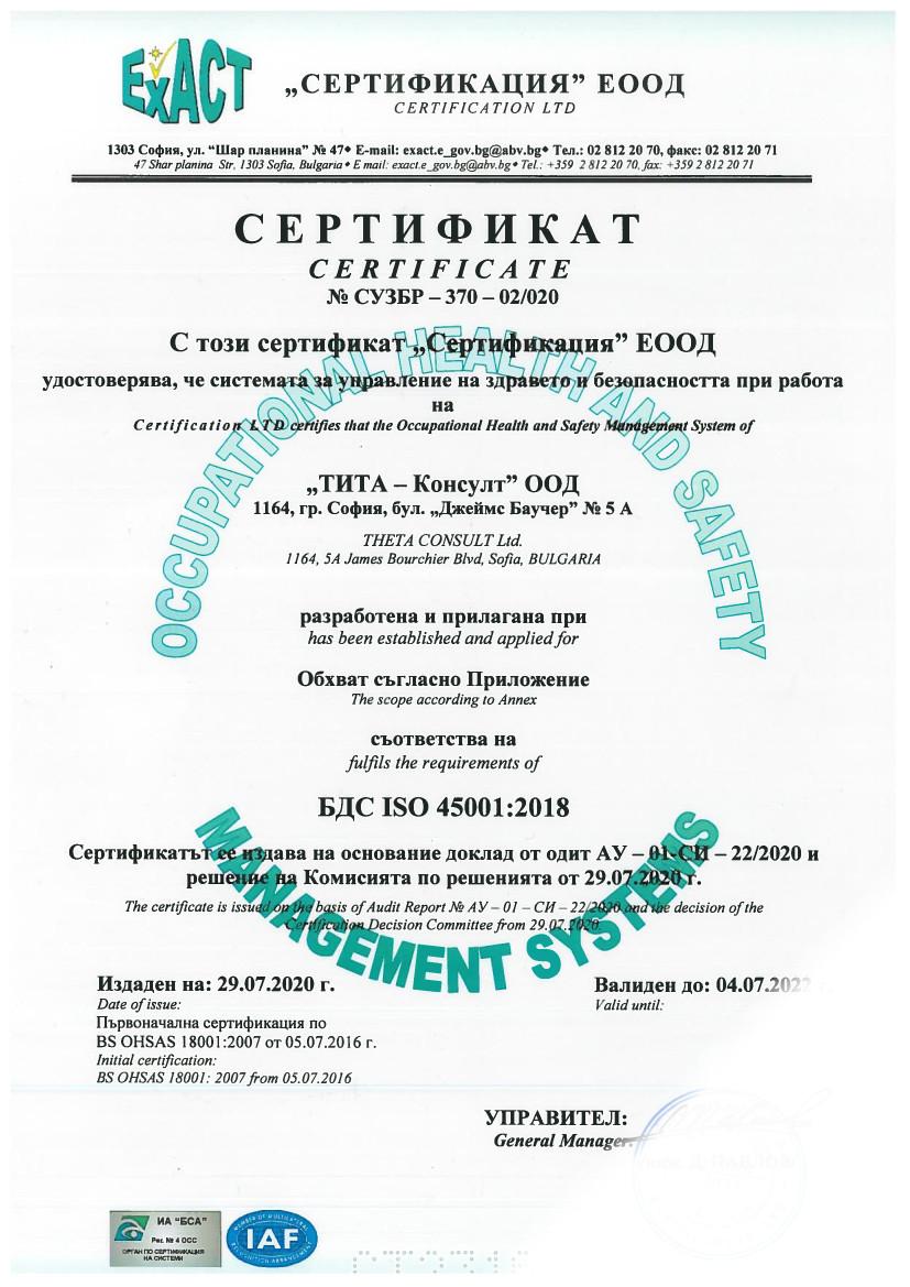 http://www.thetaconsult.com/wp-content/uploads/2020/08/Сертификат_СУЗБУТ_2020.jpg