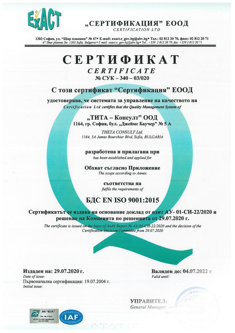 http://www.thetaconsult.com/wp-content/uploads/2020/08/Сертификат_СУК_2020.jpg